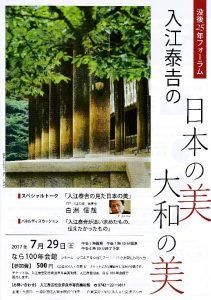 入江泰吉の日本の美 大和の美/没後25年フォーラム開催のお知らせ @ なら100年会館 | 奈良市 | 奈良県 | 日本