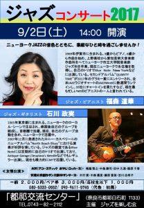 ジャズコンサート2017だよ/奈良県・三重県・大阪・兵庫県の皆様にとどけ!!!