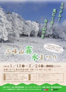 『三峰山 霧氷まつり2019』開催のお知らせ @ みつえ青少年旅行村