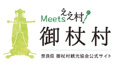 御杖村観光協会 /奈良県観光情報