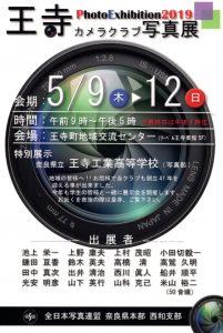 王寺カメラクラブ/Photo Exhibition2019開催のお知らせ @ 王寺町地域交流センター リーベル王寺 東館5F