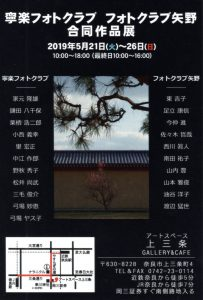 「寧楽フォトクラブ」&「フォトクラブ矢野 」合同作品展開催のお知らせ @ アートスペース上三条 GALLERY&CAFE