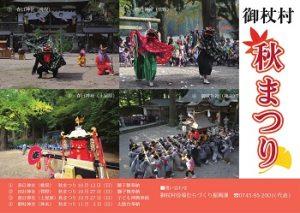 2019御杖村の秋まつり「土屋原」開催のお知らせ @ 春日神社