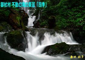 御杖村の不動の滝