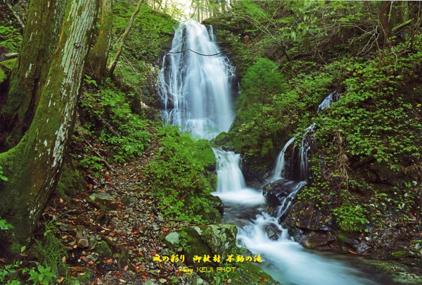 御杖村 不動の滝 清流