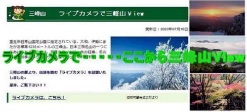 三峰山ライブカメラ